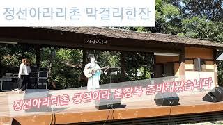 정선아리리촌 공연_9월10일