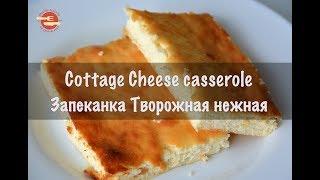 Cottage cheese casserole / Запеканка творожная нежная