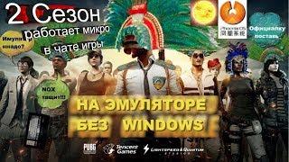 PUBG mobile Оффициал 3 стрим (2 сезон)