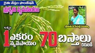 1 ACRE PADDY = 72 BAGS (Farmer Lavanya-7730061819)