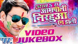 Aawa Ae Amarpali Nirahua Rang Dali - Dinesh Lal - Video JukeBOX - Bhojpuri Holi Songs 2016