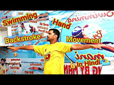 How To Learn Swimming Backstock In Hindi ( Part 33)🏊♂️