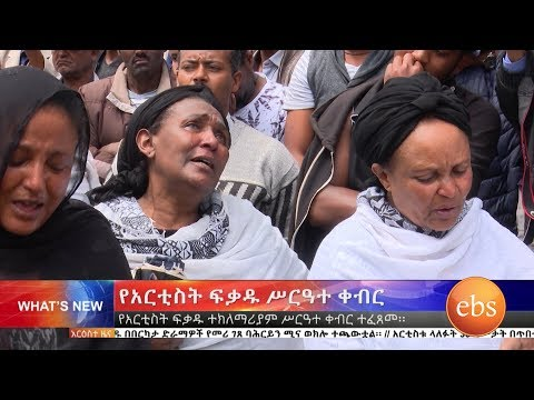 Funeral of The Late Artist Fekadu T/Mariam - የአንጋፋዉ ተዋናይ ፍቃዱ ተ/ማርያም የቀብር ስነ-ስርዓት/