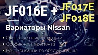 JF016E () JF017E, JF018E CVT. Texnik xizmat ko'rsatish va ta'mirlash