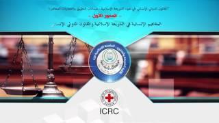 مؤتمر القانون الدولي الإنساني في ضوء الشريعة الإسلامية   ضمانات التطبيق والتحديات