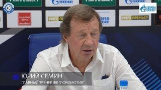Оренбург 1:0 Локомотив. Пресс-конференция. Юрий Семин
