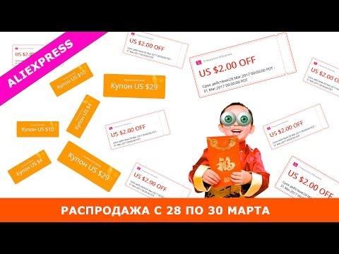 Бесплатные купоны  и горящие скидки Aliexpress. День рождения Алиэкспресс (7 лет)