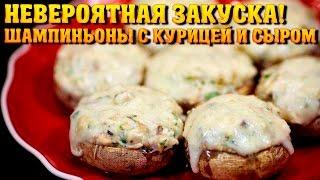 Шампиньоны с курицей и сыром. Mushrooms with chicken and cheese