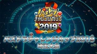 パズドラチャレンジカップ2019埼玉大会