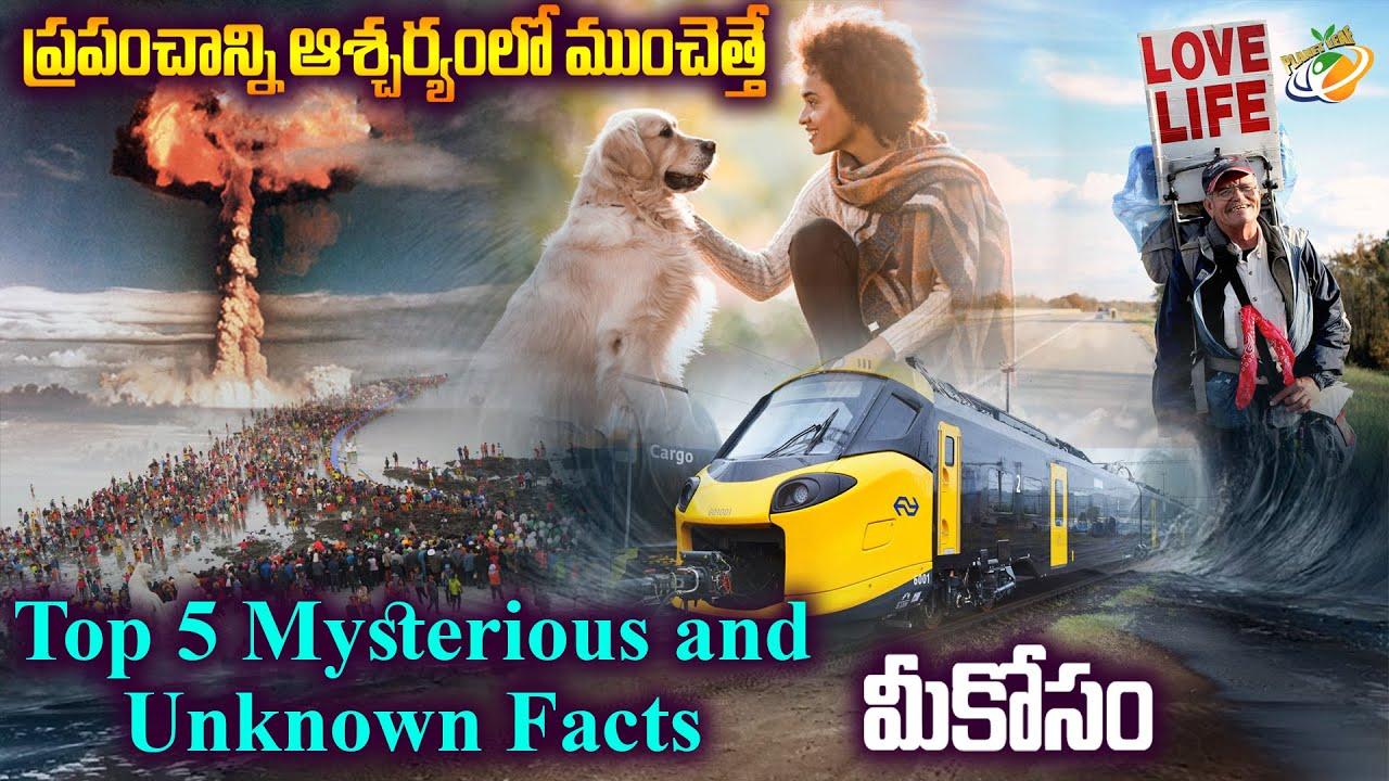 ప్రపంచాన్ని ఆశ్చర్యంలో ముంచెత్తే Top 5 Mysterious and Unknown Facts మీకోసం..!    Panet Leaf