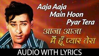 Aaja Aaja Main Hoon Pyar Tera with lyrics आजा आजा में हूँ प्यार तेरा Mohammoad Rafi & Asha Bhosle