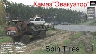 Spintires™ Камаз-Эвакуатор #5