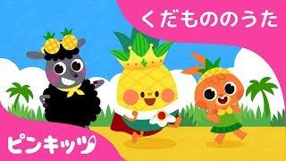 パイナップルおうじ | くだもののうた | ピンキッツ童謡
