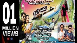 Tumbi bala(Mantu Chhuria) Sambalpuri video song full HD Copyrights Reserved...