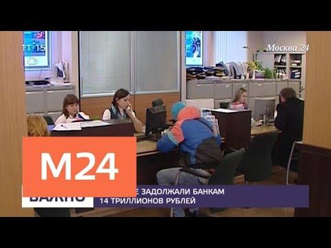 Смотреть фото Россияне задолжали банкам 14 трлн рублей - Москва 24 новости россия москва
