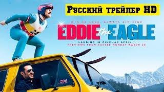 видео Смотреть фильм Эдди «Орел» онлайн бесплатно в хорошем качестве