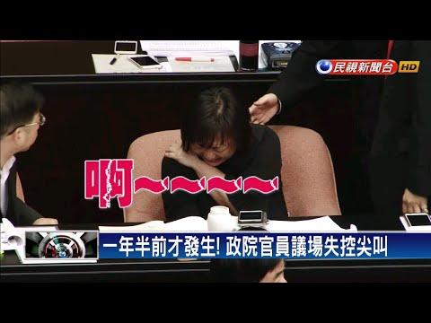 又發作? 政院處長陳盈蓉議場內尖叫顫抖-民視新聞