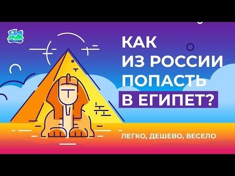 Как поехать в египет через белоруссию