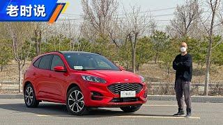 Download lagu 【老时说】懂中国市场之福特锐际Ford Escape