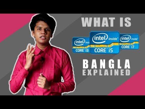 Intel Core i3, i5 & i7 | বাংলা | Difference Between Intel core i3 & i5 & i7