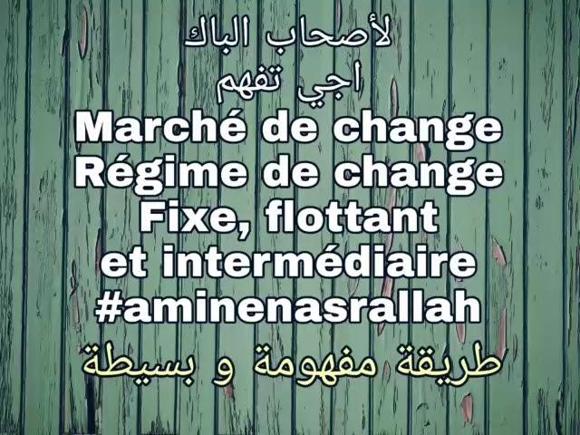 Bac 2019 : régime de change #aminenasrallah( objectif externe de la politique monétaire)