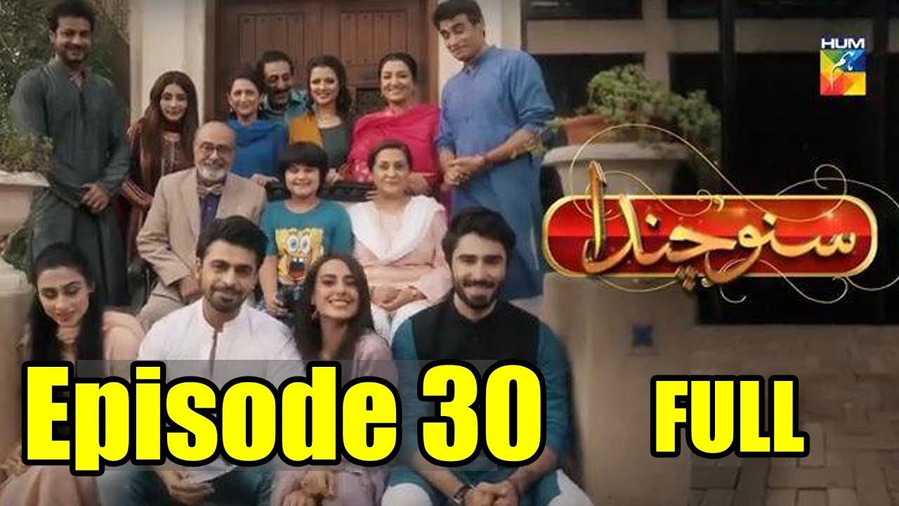 Download Suno Chanda Episode 30 FULL