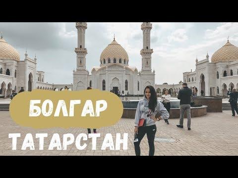 Болгар древний город в современном Татарстане| Белая Мечеть в  | Исторический заповедник