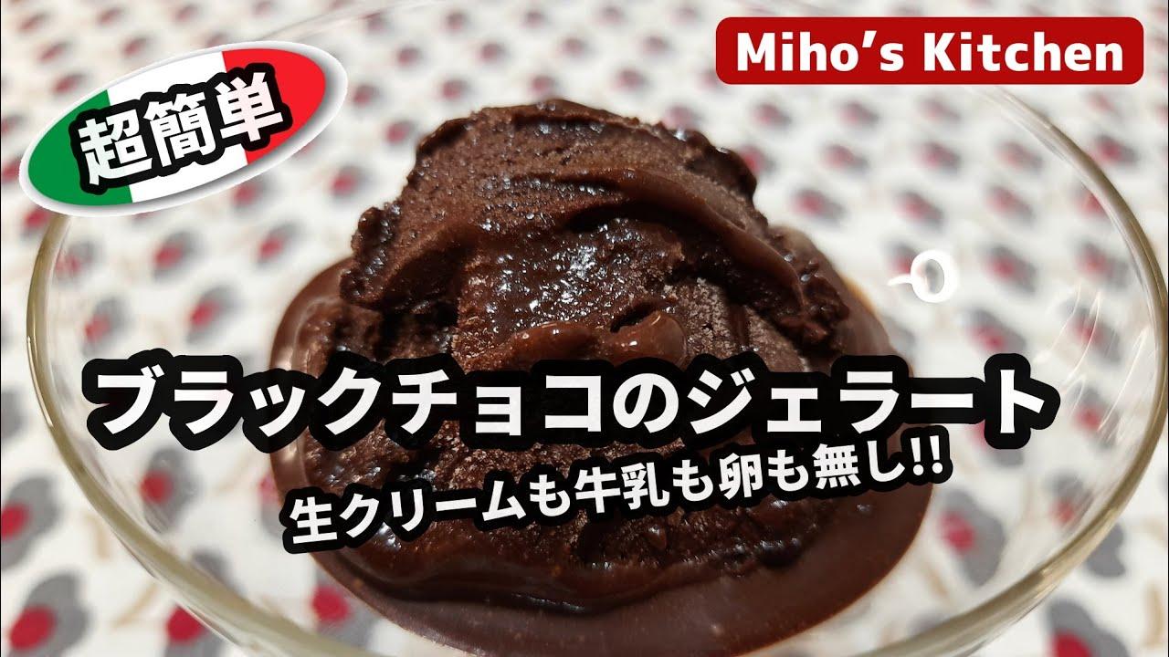 ブラックチョコ好き必見!【自家製ブラックチョコジェラートの作り方】牛乳なし、生クリーム無し