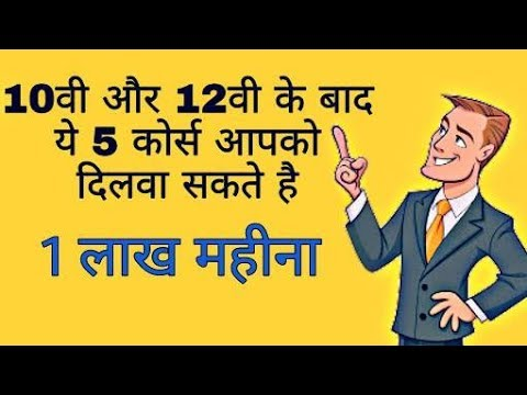 5 Best Government Jobs In 2019 || Govt Jobs After 12th