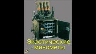 Стержневые минометы. Экзотическая артиллерия. Бомбомет. Миномет NR | Вьетнамский миномет. Артиллерия