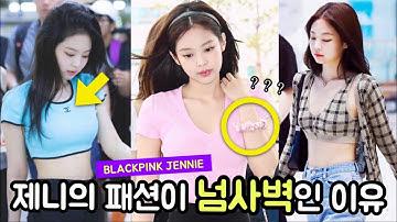 블랙핑크 제니의 공항패션이 넘사벽인 이유? (Blackpink jennie)