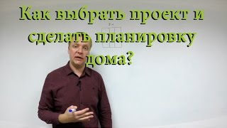видео Разработка архитектурного проекта