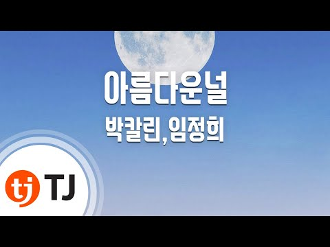 [TJ노래방] 아름다운널 - 박칼린,임정희 (Beautiful You - Kolleen Park,Lim Jeong Hee) / TJ Karaoke