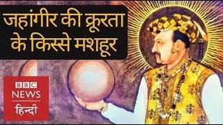 Jahangir : a fascinating man and emperor! (BBC Hindi)