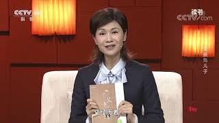《读书》 20191128 肖复兴 《我的父亲手记》 父亲与儿子| CCTV科教