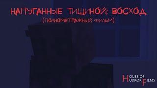 Напуганные Тишиной: Восход - Майнкрафт фильм ужасов/Minecraft фильм ужасов (ПЕРЕЗАЛИВ)