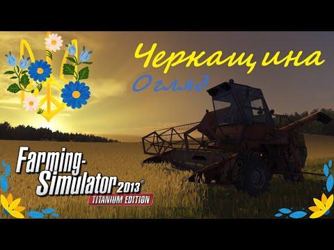"""ЧЕРКАЩИНА Огляд """"Українське"""" Farming Simulator 2013"""