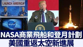 美國重返太空:NASA商業飛船和登月計劃新進展|新唐人亞太電視|20200504