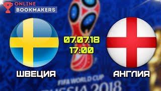 Прогноз и ставки на матч Швеция — Англия 07.07.2018