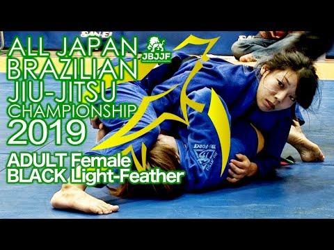 【JBJJF全日本柔術2019】女子アダルト黒帯ライトフェザー級