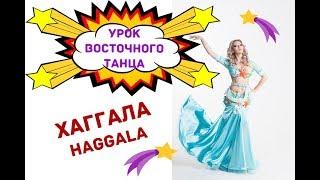 Урок восточного танца Хаггала