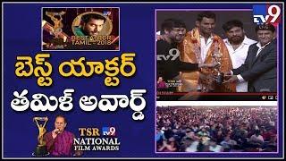 Vishal - Tamil Best actor award 2018 || TSR-TV9 National Film Awards - TV9