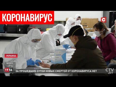 Коронавирус в Беларуси. Главное на сегодня (08.04). О наказании за нарушение самоизоляции