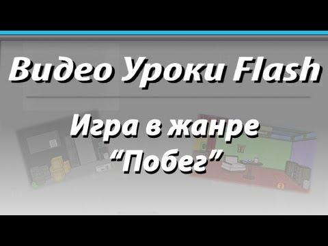 swf анимация flash