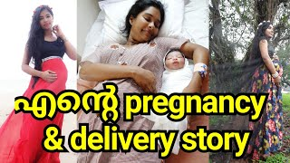 My Pregnancy and delivery story|My DIY pregnancy photos|Normal delivery & labour pain|Asvi Malayalam