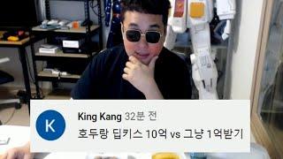 박호두 밸런스게임 ㅋㅋ