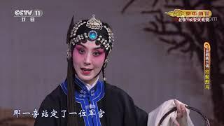 《CCTV空中剧院》 20190603 京梆两下锅《红鬃烈马》 1/2| CCTV戏曲