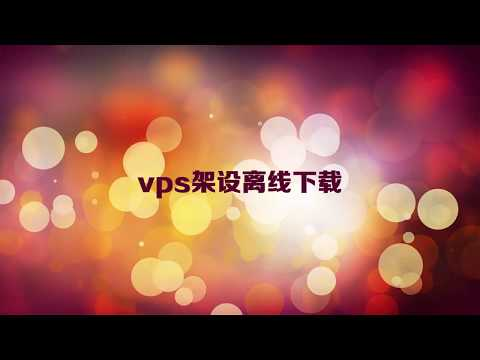 Vps架设离线下载服务器,Install Torrent Client In VPS