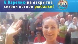 Отправляемся в Карелию на открытие летней рыбалки! Видео-дневники