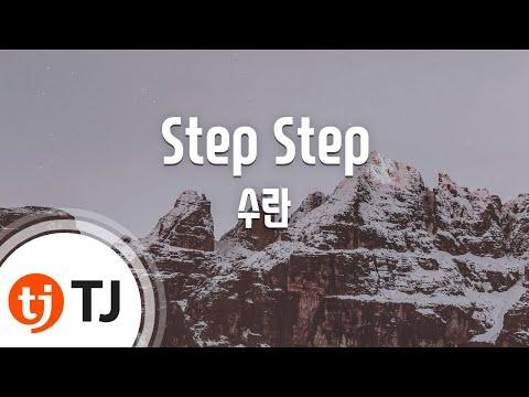 [TJ노래방] Step Step(질투의화신OST) - 수란(SURAN) / TJ Karaoke
